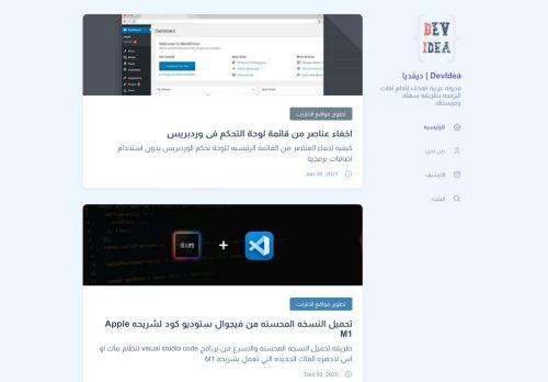 لقطة شاشة لموقع ديفديا | Devidea بتاريخ 10/01/2021 بواسطة دليل مواقع الدليل