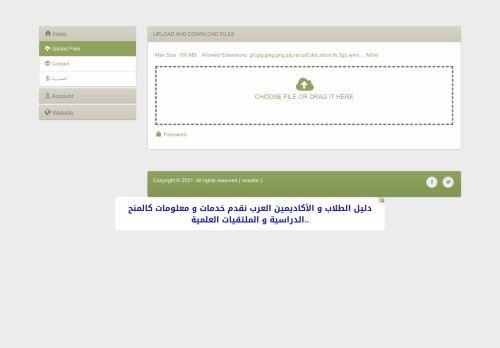 لقطة شاشة لموقع سحابتنا ourcl0ud | لرفع وتخزين الملفات بتاريخ 11/01/2021 بواسطة دليل مواقع الدليل