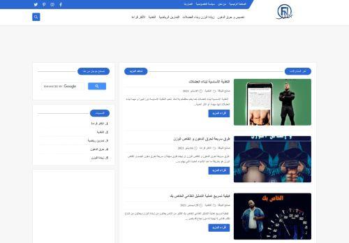 لقطة شاشة لموقع FITNOON بتاريخ 11/01/2021 بواسطة دليل مواقع الدليل