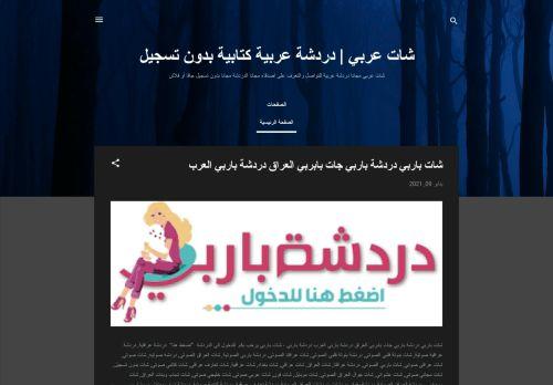لقطة شاشة لموقع شات عربي | دردشة عربية كتابية بدون تسجيل دردشة عراقية بتاريخ 11/01/2021 بواسطة دليل مواقع الدليل