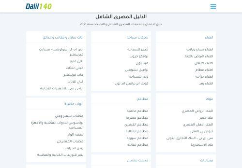 لقطة شاشة لموقع دليل مصر الشامل - دليل 140 بتاريخ 12/01/2021 بواسطة دليل مواقع الدليل