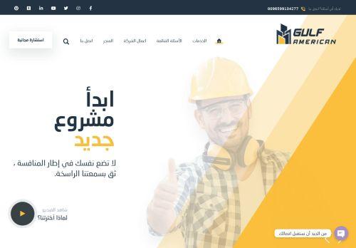 لقطة شاشة لموقع الشركة الخليجيه الامريكيه المتميزة للمقاولات بتاريخ 12/01/2021 بواسطة دليل مواقع الدليل