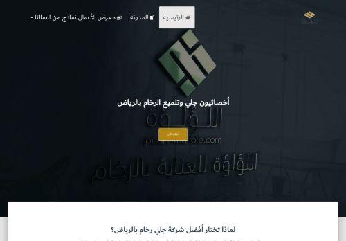لقطة شاشة لموقع جلي وتلميع البلاط والرخام في الرياض 0502188334 بتاريخ 19/01/2021 بواسطة دليل مواقع الدليل