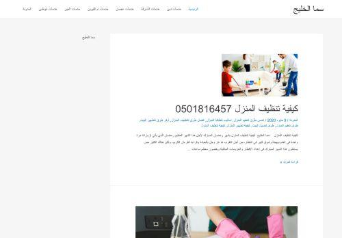 لقطة شاشة لموقع شركة سما الخليج لتنظيف المطابخ وإزالة الدهون بتاريخ 19/01/2021 بواسطة دليل مواقع الدليل