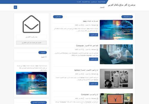 لقطة شاشة لموقع موضوع، أكبر موقع بالعالم العربي بتاريخ 19/01/2021 بواسطة دليل مواقع الدليل