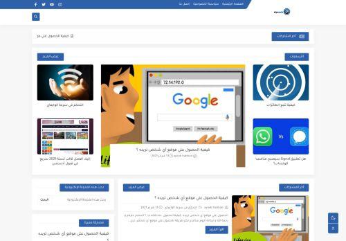 لقطة شاشة لموقع أيوب للمعلوميات  Ayoub Informatique بتاريخ 19/02/2021 بواسطة دليل مواقع الدليل
