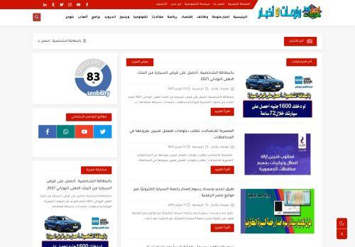 لقطة شاشة لموقع منوعات واخبار بتاريخ 18/02/2021 بواسطة دليل مواقع الدليل