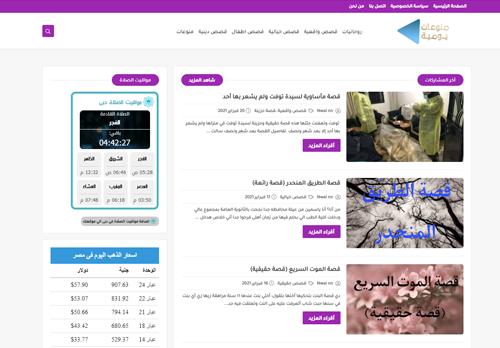 لقطة شاشة لموقع منوعات يومية بتاريخ 24/02/2021 بواسطة دليل مواقع الدليل