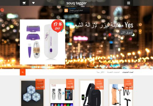 لقطة شاشة لموقع souq tagger بتاريخ 03/03/2021 بواسطة دليل مواقع الدليل