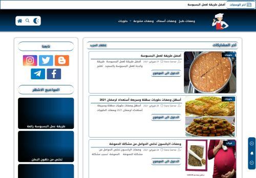 لقطة شاشة لموقع فن الطهي- وصفات طبخ Culinary art بتاريخ 03/03/2021 بواسطة دليل مواقع الدليل