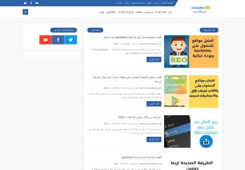 لقطة شاشة لموقع elmawahiba بتاريخ 03/03/2021 بواسطة دليل مواقع الدليل