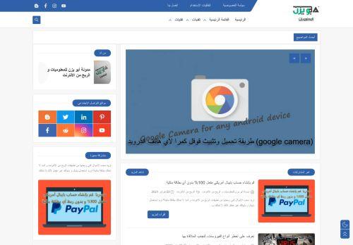لقطة شاشة لموقع مدونة أبو يزن للمعلوميات و الربح من الأنترنت بتاريخ 04/03/2021 بواسطة دليل مواقع الدليل