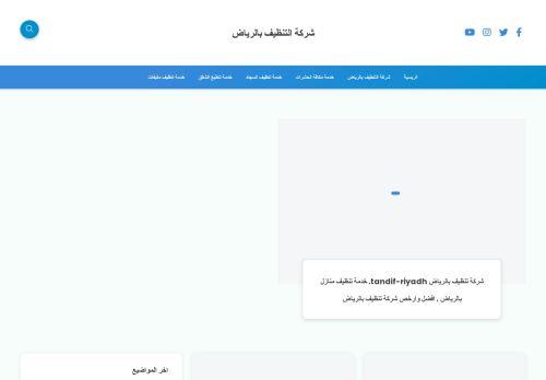 لقطة شاشة لموقع شركة التنظيف بالرياض بتاريخ 04/03/2021 بواسطة دليل مواقع الدليل