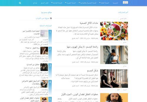 لقطة شاشة لموقع صحتي بتاريخ 04/03/2021 بواسطة دليل مواقع الدليل